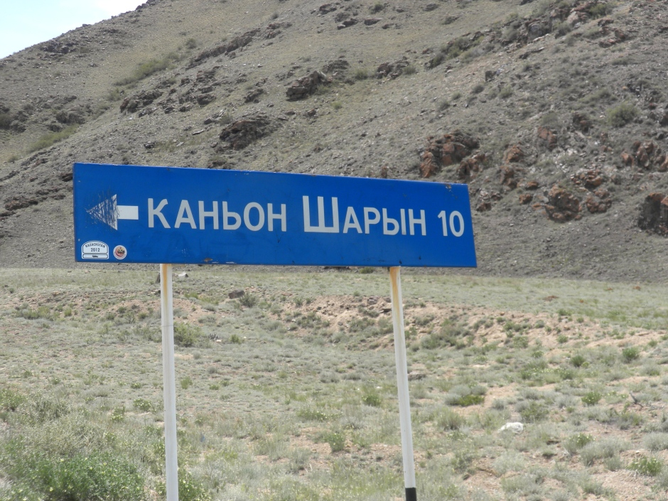Sign at the turn-off to Charyn Canyon